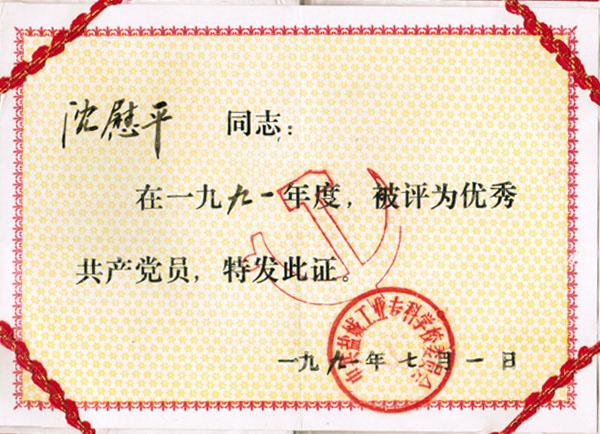 1991年优秀共产党员