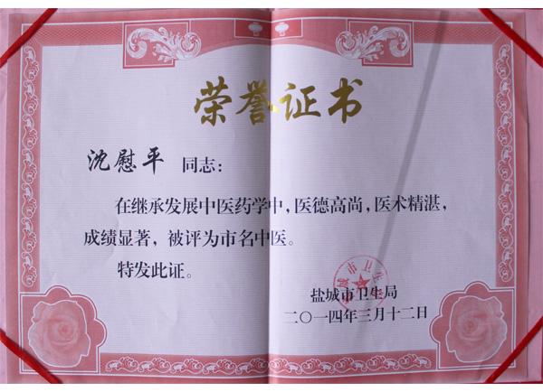 rb88随行版下载市名中医